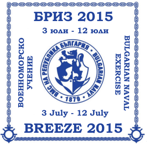 емблема Бриз 2015